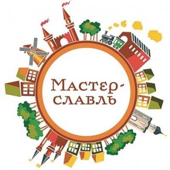 Мастерславль, детский город мастеров
