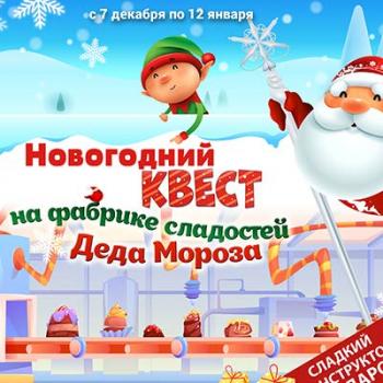 """Новогодний квест в интерактивном музее """"Вкусная лаборатория"""""""