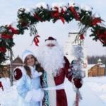 "Этномир, новогодняя программа ""Зимушка-зима"""