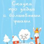 """Новогодний спектакль """"Про зайца с волшебными ушами"""""""