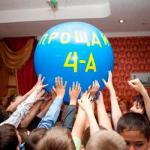"""Выездной выпускной """"Одни в школе"""""""